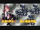 【艦これ15年秋イベント】 江風と学ぶ!海上輸送作戦 【元...