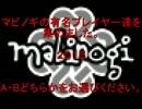 【マビノギ】どっちが好き?マビノギプレイヤー2015【mabinogi】