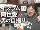 ニコ生岡田斗司夫ゼミ11月29日号「ISISに共感できない理由と同性愛者に権利を!」