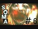 【実況】水底に潜む恐怖#6【SOMA】 thumbnail