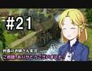 【Banished】村長のお姉さん 実況 21【村作り】