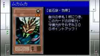 【遊戯王DM6】VS 闇マリク