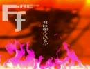 beatmaniaIIDX GOLD - FIRE FIRE 聞き比べ