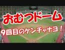 【おむつドーム】 9回目のケンチャナヨ!