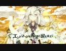 【cosMo@暴走P】エンドマークに希望と涙を添えて【オリジナルMV】 thumbnail