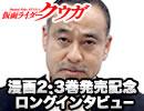 仮面ライダークウガ杉田守道役:松山鷹志出演-ロングインタビュー