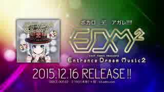 【全曲XFD】Entrance Dream Music2【12/16発売】