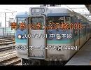青春18きっぷの旅036