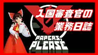【Papers,Please.】 入国審査官の業務日誌 【ゆっくり実況】