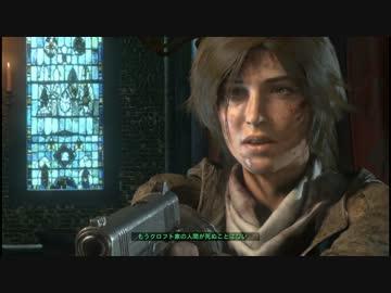 Rise of the Tomb Raider(ライズ...
