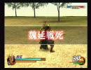 [bug技] 真・三国無双2 死亡バグ (解答編)