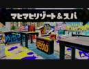 【実況】スプラトゥーン マヒマヒリゾートでたわむれる part45