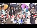日光江戸村でタイムスリップの旅【レトルト・キヨ・牛沢・ガッチマン】part1