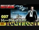 【開封動画】 007 トレカを買ってみた!