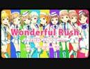 【♀8♂1のラブライバーで】 Wonderful Rush 【歌ってみた】 thumbnail