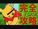【-14】プニキゴルフ完全攻略【解説実況】