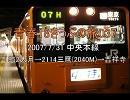 青春18きっぷの旅037、1952大月→2114三鷹(2040M)→吉祥寺