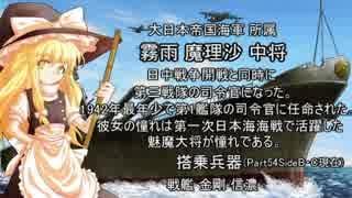 【ゆっくり実況】大戦略大東亜興亡史3ストーリー動画Part55 SideB・C