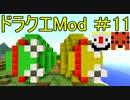 【Minecraft】ドラゴンクエスト サバンナの戦士たち #11【DQM4実況】