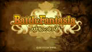 【実況】剣と魔法と…まさかの格闘モノ!?(バトルファンタジア)01