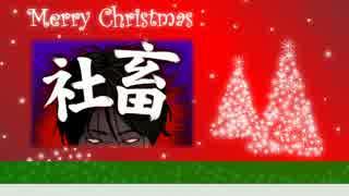 【替え歌ってみた】 いつかのメリークリスマス~社畜ver~ 【X'mas】