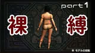 【MHX】女裸縛りでエンディングを目指す p