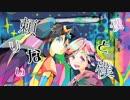 【初音ミク】タルトレットの多世界解釈【オリジナル】