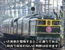 [#23]鉄道小ネタ「深緑に輝く豪華寝台列車の牽引機」
