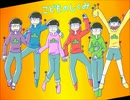 【手描き】六つ子でこ/ど/も/の/し/く/み【合松】