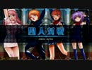 【QMA】うなーの社タイ>< 2015/12/05 3戦【暁の鐘】 thumbnail