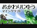 【Minecraft】 3人でマイクラ実況_おかわりじゆう_Part7 【実況】