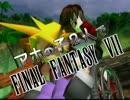 【アホの子】FF7実況 IV-X【2人で】