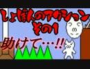【実況】(´・ω・`)と亡霊が行く! 其の壱【しょぼんのアクション】