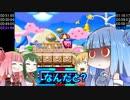 【ボイスロイド実況】茜と葵のゲーム日記4