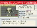 [ポケモン ベガ] vsジムリーダー(Lv.100) Part.1