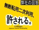 朝日「回答の転用、二次利用お断り」←弁護士「無視、引用しておk」