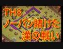 【クラクラ実況】TH8 超緊迫!手に汗握るGOWIVA全壊【クラン対戦】