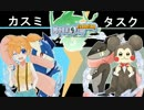 【ポケモンORAS】カスミは新スタイルでMECへ挑む!vsタスクさん thumbnail