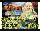 【アイギス実況60話】おっさん王子と竜姫の復活(復刻)+α thumbnail