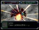 【スパロボα】スーパーロボット大戦αを初見実況プレイ Part.237