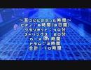 【ポケモンBW】シリンダーブリッジ【耳コピ】