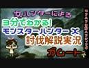 【MHX解説実況】モンハン3分ハンティング ガムート【ブシドー弓】