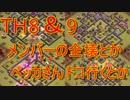 【クラクラ実況】TH8&9のアタック!どこ行くペッカ事件【クラン対戦】