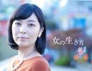 『女の生き方』vol.1 ゲスト:田端志音(陶芸家・軽井沢) thumbnail