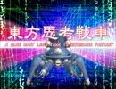 青い多脚戦車が幻想入り O.A.no.28 thumbnail