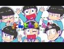 【おそ松さん】とんとんまーえ!【手描き】 thumbnail