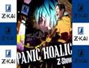 PANIC HOALIC 【Z会】