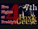 【実況】最高に幸せな日を求め『Five Nights at Freddy's 4』 妄察「Fox&Geese」 7th