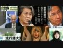 【正論】沖縄米軍レーザー照射事件と流行語大賞を百田氏が斬る(補足付)