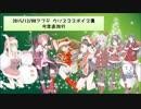 【2015/12/08】2015年クリスマス限定ボイス集 仮まとめ thumbnail